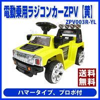 【ポイント2倍】ハマータイプの電動乗用ラジコンカーZPV【黄】プロポ付[ZPV003R-YL]