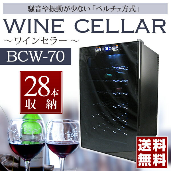 【特典付き】【ポイント2倍】ワインセラー(28本収納タイプ)[ BCW-70 ] - SIS ペルチェ デザイン インテリア ディスプレイ ライト 温度表示