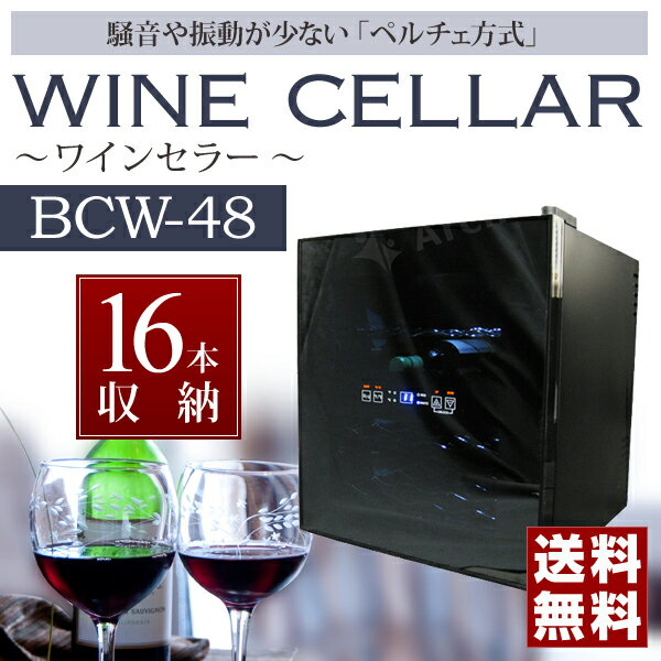 【送料無料】【ポイント2倍】ワインセラー(16本収納タイプ) [ BCW-48 ] - SIS /ワインセラー/ワイン収納/保管/ペルチェ方式/インテリア/生活家電 父の日