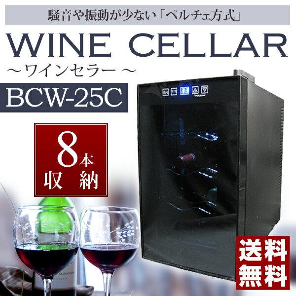 【特典付き】【ポイント2倍】ワインセラー(8本収納タイプ)[ BCW-25C ] - SIS ペルチェ デザイン インテリア ディスプレイ ライト 温度表示