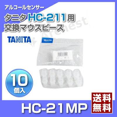 【送料無料】【ポイント2倍】 アルコールセンサー「HC-211」用交換マウスピース(ハンディータイプ) [ HC-21MP ] - タニタ  アルコールチェッカー/タニタ/プロ