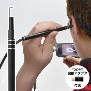 【ポイント2倍】カメラで見ながら耳掃除!爽快USB耳スコープ+TypeC変換アダプタ付き