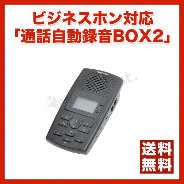 【送料無料】【ポイント2倍】家庭用電話・ビジネスホン両対応で大事な会話を記録/録音したデータはSDカードに保存/ビジネスホン対応「通話自動録音BOX2」ANDTREC2]-サンコー