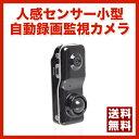 【全商品送料無料】【ポイント2倍】消しゴムくらいの小型のサイズ/人感センサー小型自動録画監視カメラ[DMTH007]-サンコー