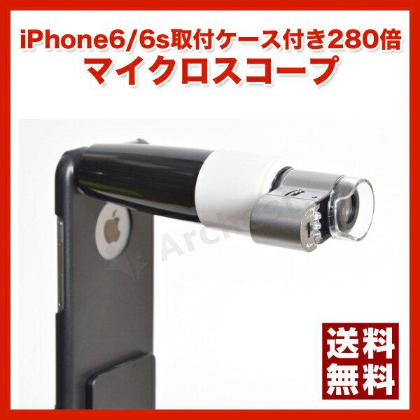 【ポイント2倍】スマホがマイクロスコープに変身!専用ケースで使いやすい!iPhone6/6s取付ケース付き280倍マイクロスコープ(拡大鏡 顕微鏡)[MICROSP8]-サンコー スマートフォン タブレット 簡単 カメラアプリ デジタルズーム