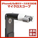 【ポイント2倍】スマホがマイクロスコープに変身!専用ケースで使いやすい!iPhone6/6s取付ケース付き280倍マイクロスコープ(拡大鏡 顕微鏡)[MICRO...