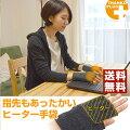 寒い日も手がかじかまない!USB電源でカイロ機能付き手袋のお勧めを教えてください