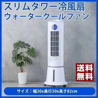 【送料無料】【ポイント2倍】風量3段階(強・中・弱)/オフタイマー/自動首振り/清涼モード/リズム風モード/マイナスイオン/おやすみ風モード/スリムタワー冷風扇ウォータークールファンホワイト/扇風機スリムタワー冷風扇[RF-T1801WH]-スリーアップ父の日
