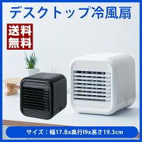 【送料無料】【ポイント2倍】風量2段階/清涼モード/上下風向ルーバー/デスクトップ冷風扇/扇風機デスクトップ[RF-T1813]-スリーアップ父の日
