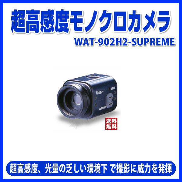 【送料無料】【ポイント2倍】ワテック [WAT-902H2 SUPREME]-超高感度モノクロカメラ