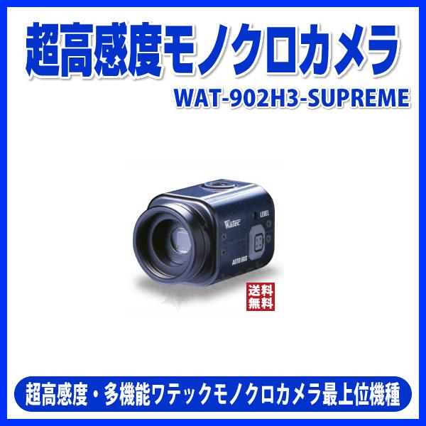 【送料無料】【ポイント2倍】ワテック [WAT-902H3 SUPREME]-超高感度モノクロカメラ