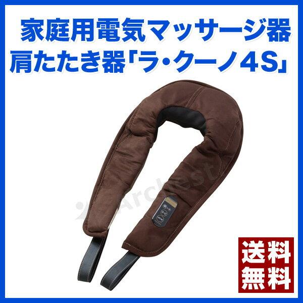 【特典付き】【送料無料】【ポイント5倍】肩以外にも背中や腰、太腿など、あらゆる部位のマッサージが可能/7段階の強弱設定/家庭用電気マッサージ器 肩たたき器 ラ・クーノ4S//マッサージ機[KT2MTF]-ゼンケン