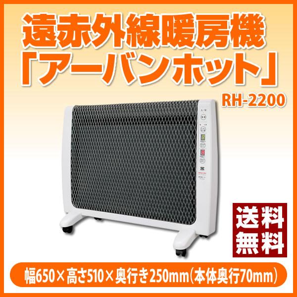 【特典付き】遠赤外線暖房機「アーバンホット」[RH-2200] -ゼンケンあったか 生活家電 薄型 タイマー 電気 ヒーター 父の日