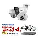 防犯カメラ 屋外 屋内 防犯カメラセット 選べるカメラセット IPシステム 243万画素 監視カメラ1台 HDD1TB スマホ対応 …