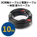 3C同軸ケーブルと電源ケーブル一体型楽々ケーブル 10m 3C2P-10M