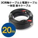 3C同軸ケーブルと電源ケーブル一体型楽々ケーブル 20m 3C2P-20M