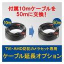 TVI・AHD防犯カメラセット用ケーブル延長オプション(10mから50mへ延長)