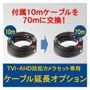 【TVI・AHDセット専用】 防犯カメラセット用 ケーブル延長オプション (10mから70mへ延長)