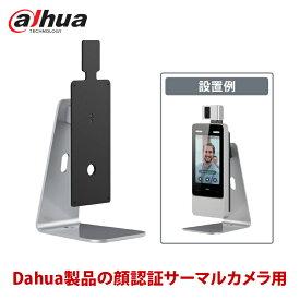 AI顔認証サーマルカメラ用卓上スタンド ASF072YV3-T1 dahua DHI-ASI7213Y-V3-T1に対応 送料無料