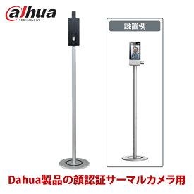 AI顔認証サーマルカメラ用スタンド ASF172YV3-T1 dahua DHI-ASI7213Y-V3-T1に対応 送料無料