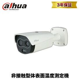 サーマルカメラ 非接触体表面温度測定 サーモグラフィー DH-TPC-BF3221-T Dahua|3年保証|送料無料|あす楽対応|補助金・助成金対象