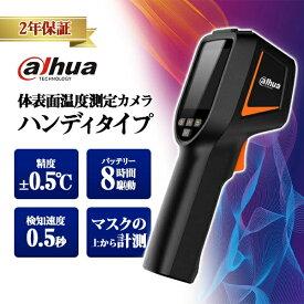 【セール中】ハンディサーマルカメラ 非接触体表面温度測定 ハンディーサーモグラフィー DH-TPC-HT2201 Dahua|2年保証|送料無料