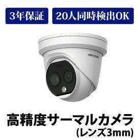 サーマルカメラ(レンズ3mm) 非接触体表面温度測定 サーモグラフィー DS-2TD1217B-3/PA HIKVISION|3年保証|送料無料|補助金・助成金対象