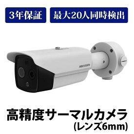 サーマルカメラ(レンズ6mm) 非接触体表面温度測定 サーモグラフィー DS-2TD2617B-6/PA HIKVISION |3年保証|送料無料|補助金・助成金対象