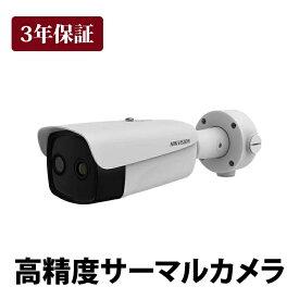 サーマルカメラ 非接触体表面温度測定 サーモグラフィー DS-2TD2636B-15/PA HIKVISION|3年保証|送料無料|あす楽対応|補助金・助成金対象