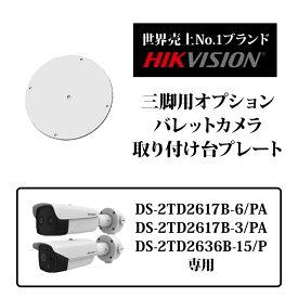 サーマルカメラバレット型専用 設置プレート DS-2909ZJ HIKVISION