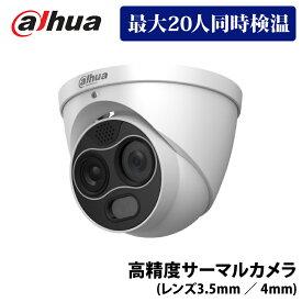 サーマルカメラ(レンズ3.5mm/4mm) 非接触体温測定 サーモグラフィー DH-TPC-DF1241-HTM Dahua 2年保証 補助金・助成金対象 送料無料