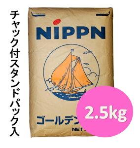日本製粉 ゴールデンヨット 2.5kg【パン材料・強力粉・小麦粉・食パン・ホームベーカリー】