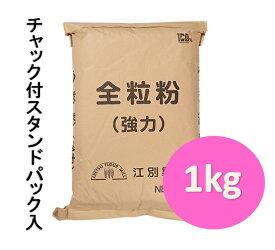北海道産 全粒粉 1kg チャック付スタンドパック入【パン材料・フランスパン・食パン・ホームベーカリー】