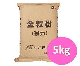 北海道産 江別製粉 全粒粉 5kg【パン材料・国産・強力粉】