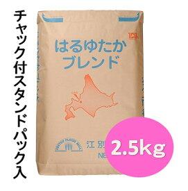江別製粉 はるゆたかブレンド 2.5kg 【パン材料・強力粉・小麦粉・北海道産小麦粉・国産・食パン・ホームベーカリー】