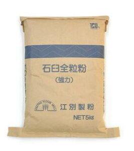 江別製粉 石臼全粒粉(強力粉) 5kg 【パン材料・全粒粉・強力粉・小麦粉・国産・北海道産小麦】
