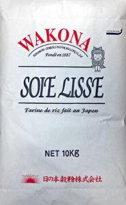 日の本穀粉 SOIE LISSE(ソワリス) 10kg 【パン材料・菓子材料・米粉・業務用】