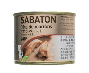 サバトン マロンペースト 240g 【パン材料・菓子材料・モンブラン・栗ペースト】