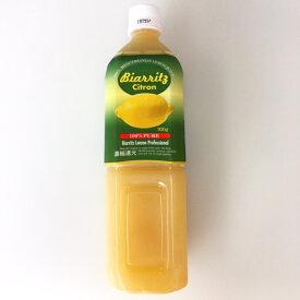 ビアリッツ レモンプロフェッショナル 920g (濃縮レモン果汁)【製菓材料・製パン材料・レモン果汁】