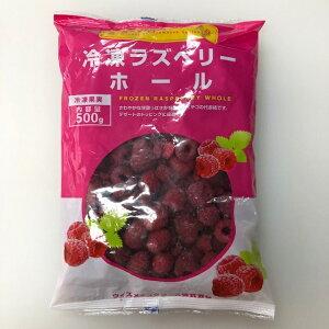 冷凍ラズベリー ホール 500g 【菓子材料・パン材料・冷凍フルーツ】