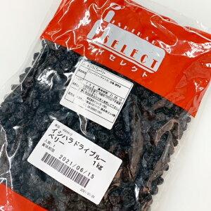 イシハラ ドライブルーベリー 1kg 【菓子材料・パン材料・ドライフルーツ・ヨーグルト・トッピング・業務用】