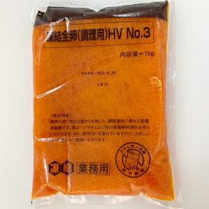 キューピー 凍結全卵(調理用)HV NO.3 1kg 【業務用・冷凍全卵・冷凍卵】
