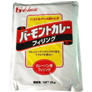 ハウス食品 バーモンドカレーフィリング 2kg 【パン材料・手作り・カレーパン・甘口・業務用】