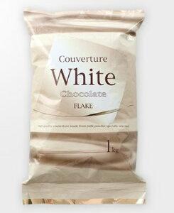 不二製油 クーベルチュールホワイトフレーク 1kg  【菓子材料・パン材料・チョコフレーク・ホワイトチョコレートフレーク・バレンタイン】