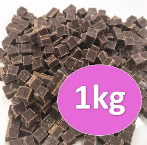 キューブチョコレート 5ミリ×5ミリ 1kg チャック付スタンドパック入 【お菓子作り・菓子材料・パン材料・チョコレート・トッピング・キューブチョコ】
