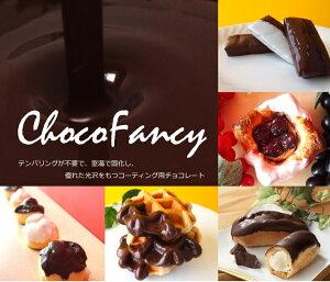 不二製油 チョコファンシースイート #42 5kg 【菓子材料・パン材料・チョコレート・コーティングチョコ・コーティング用チョコレート・業務用】