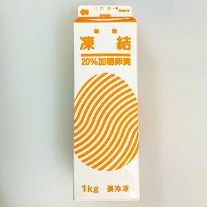 冷凍卵黄 凍結20%加糖卵黄(殺菌) 1kg 【菓子材料・パン材料・業務用・イフジ産業】