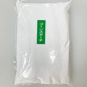 コーンスターチ 1kg 【菓子材料・パン材料・カスタードクリーム・業務用・大容量】