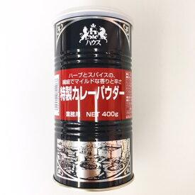 ハウス 特製カレーパウダー 400g 【カレー粉・業務用・大容量】