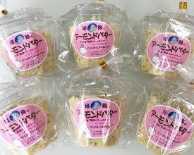 発酵バター使用!アーモンドバター プレーン 200g×6個【あす楽対応・アーモンドトースト・姫路・姫路名物・土産・手作り】